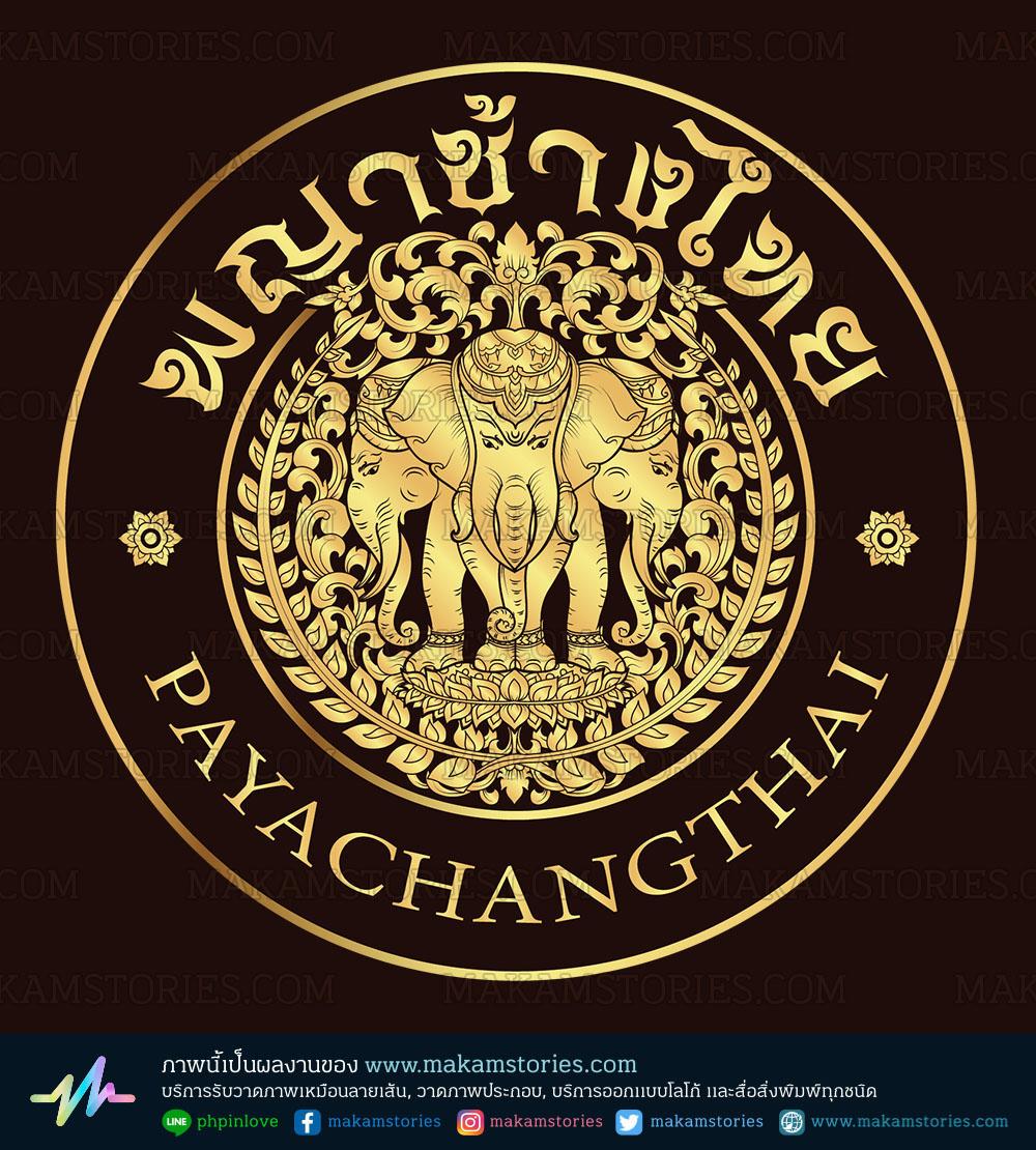 โลโก้ช้างสามเศียร โลโก้ลายไทย Thai Style Logo