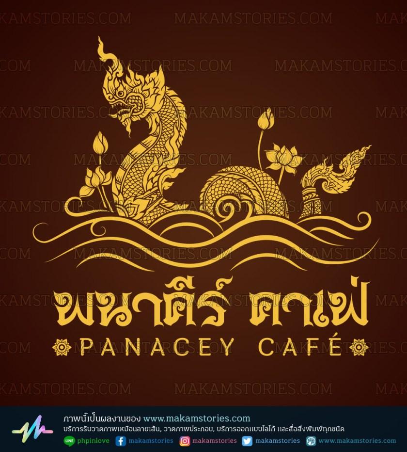 โลโก้ร้านกาแฟ โลโก้พญานาค โลโก้ลายไทย Coffee Cafe Logo