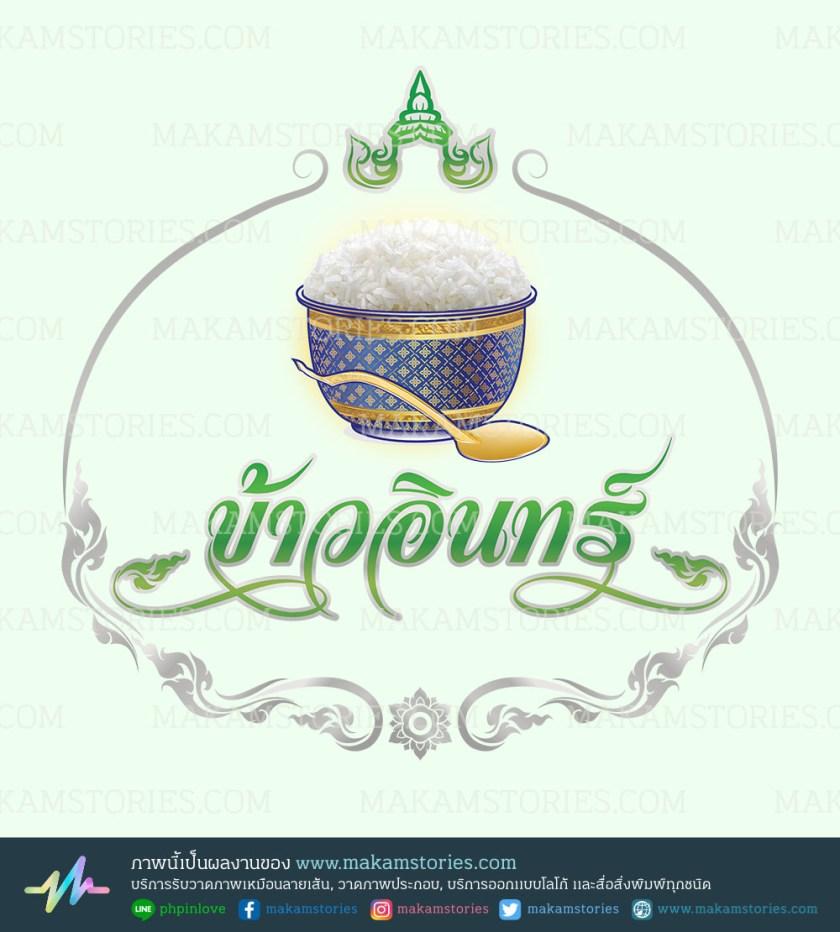 โลโก้ร้านอาหาร โลโก้ลายไทย