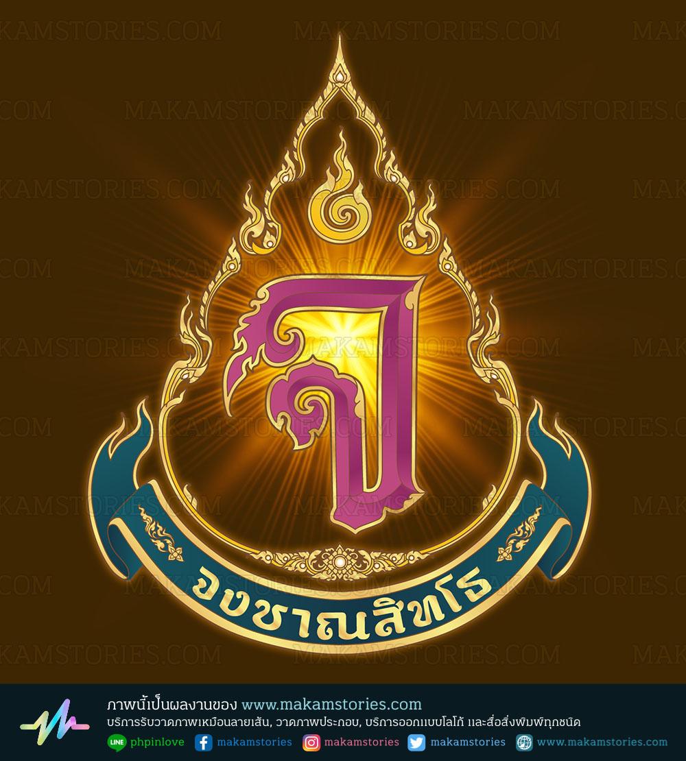 ออกแบบโลโก้นามสกุล โลโก้ลายไทย โลโก้ตัวอักษรลายไทย
