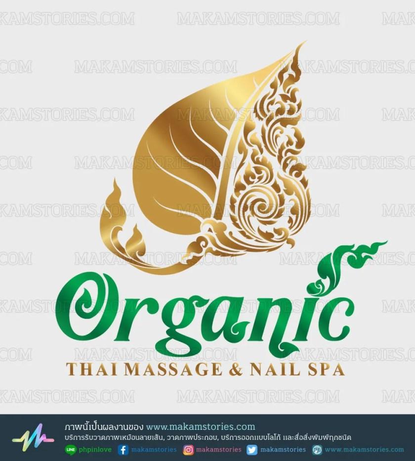 โลโก้นวดแผนไทยสปา โลโก้ลายไทย โลโก้รูปใบโพธิ์ Thai Massage Spa Logo