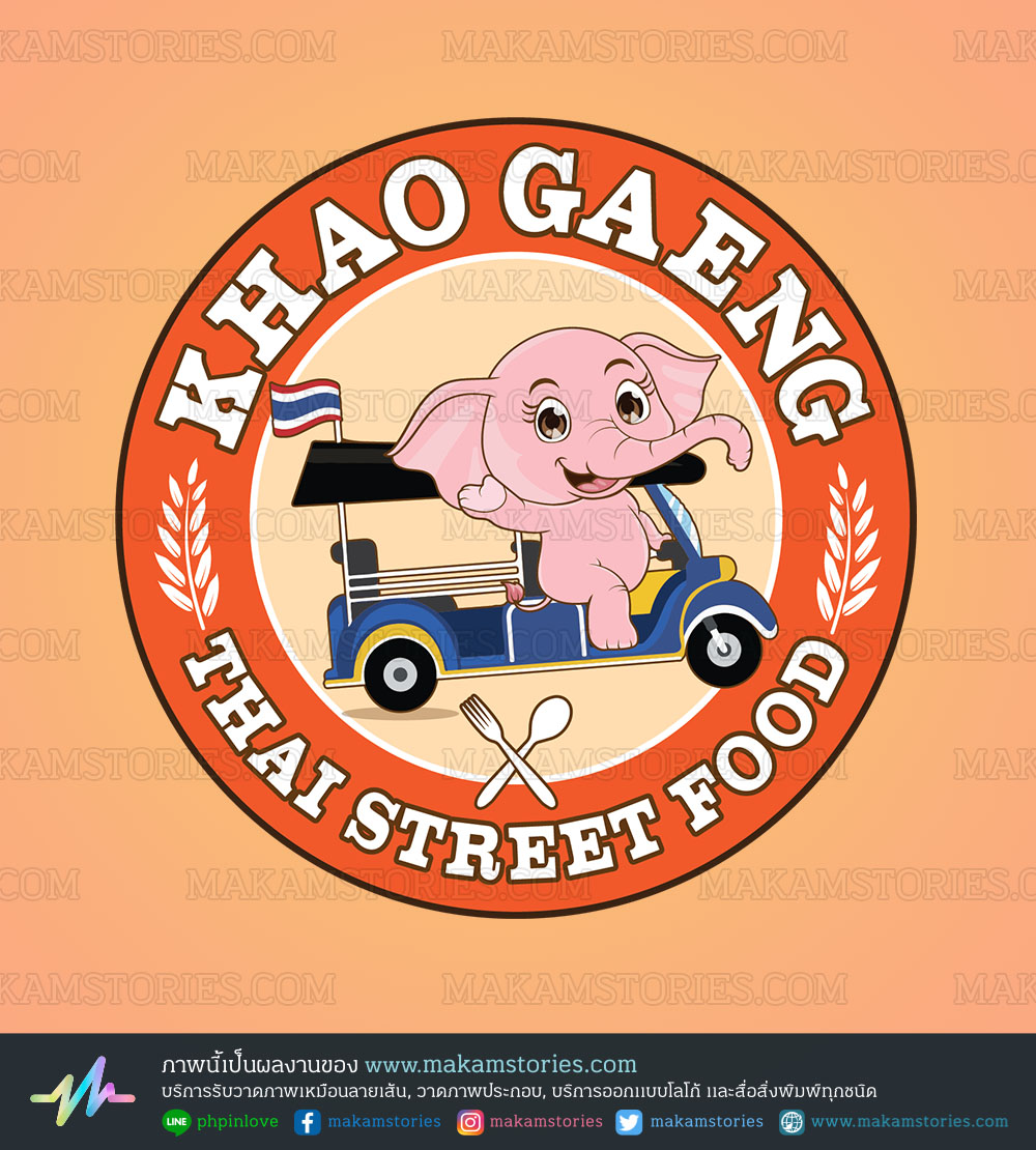 โลโก้ร้านอาหาร โลโก้ร้านข้าวแกง โลโก้การ์ตูน Cartoon Logo Thai Street Food Logo