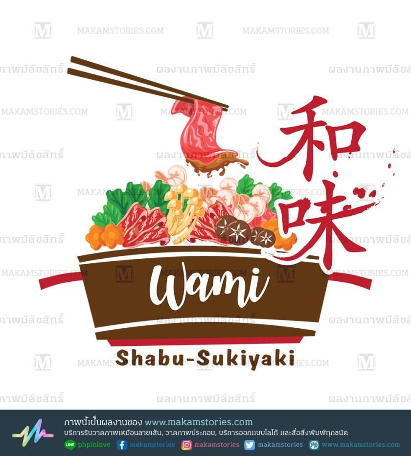โลโก้ร้านชาบู โลโก้ร้านสุกี้ยากี้ Shabu Logo