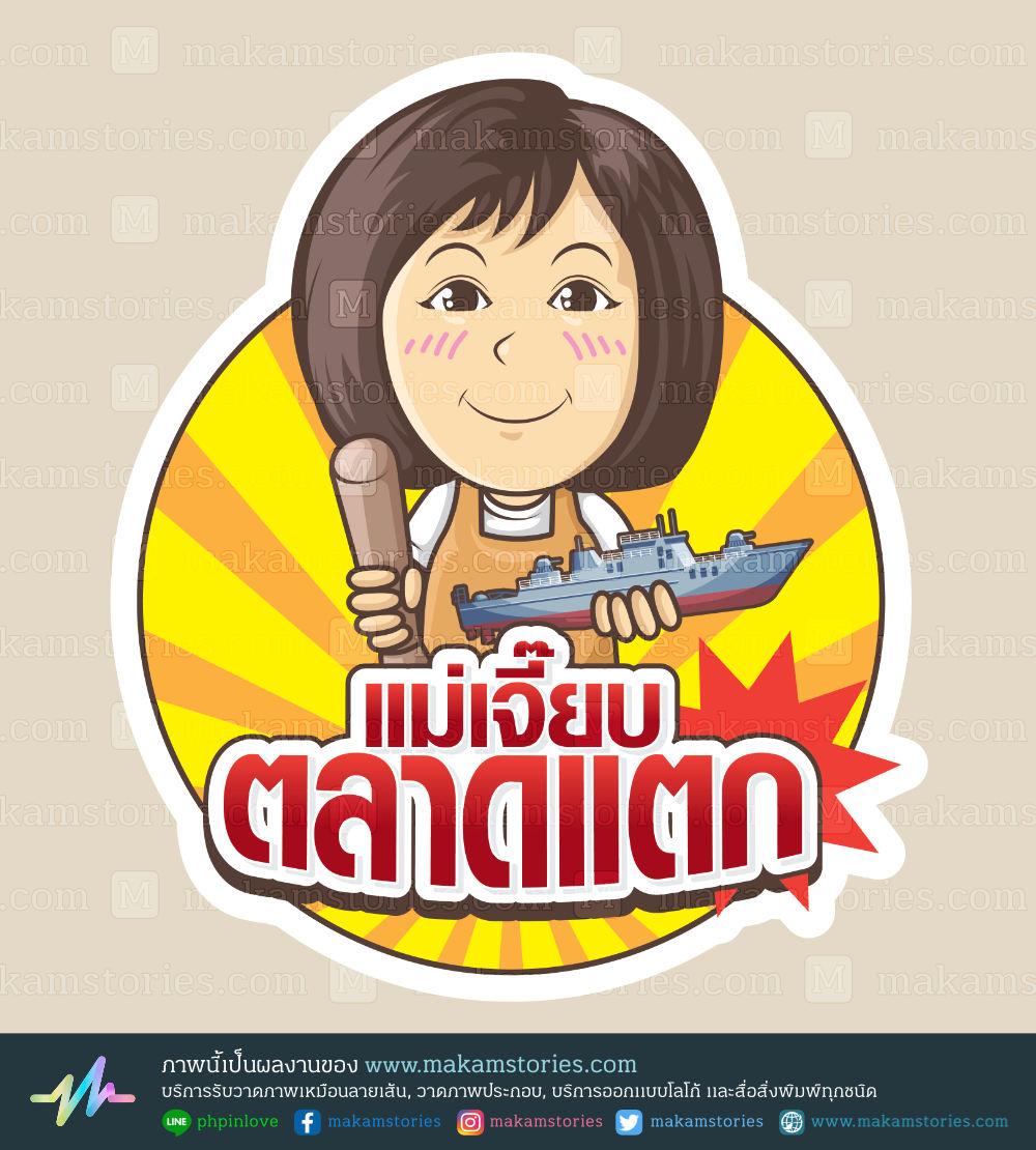 โลโก้การ์ตูน โลโก้ร้านขายของชำ Cartoon Logo