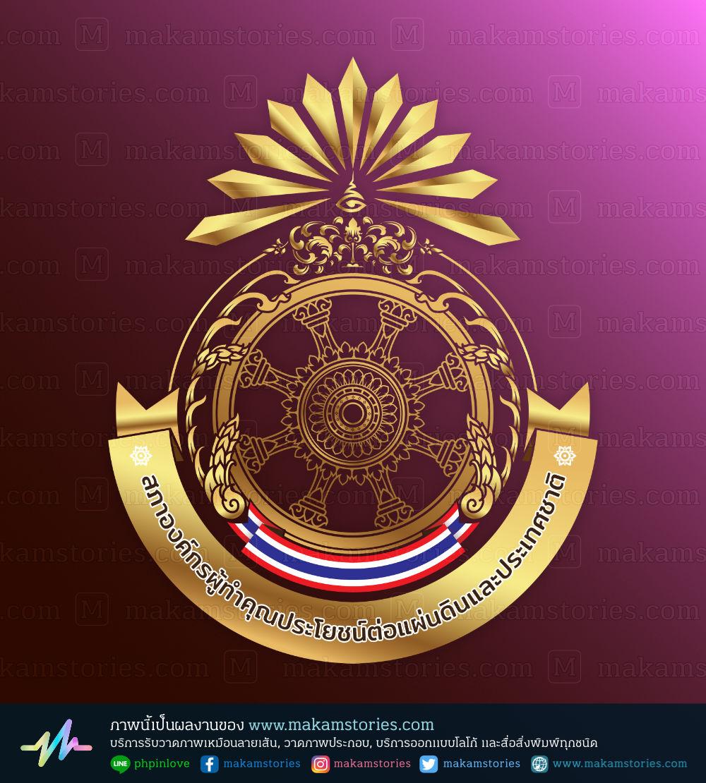 โลโก้สภาองค์กร โลโก้ธรรมจักร โลโก้ลายไทย