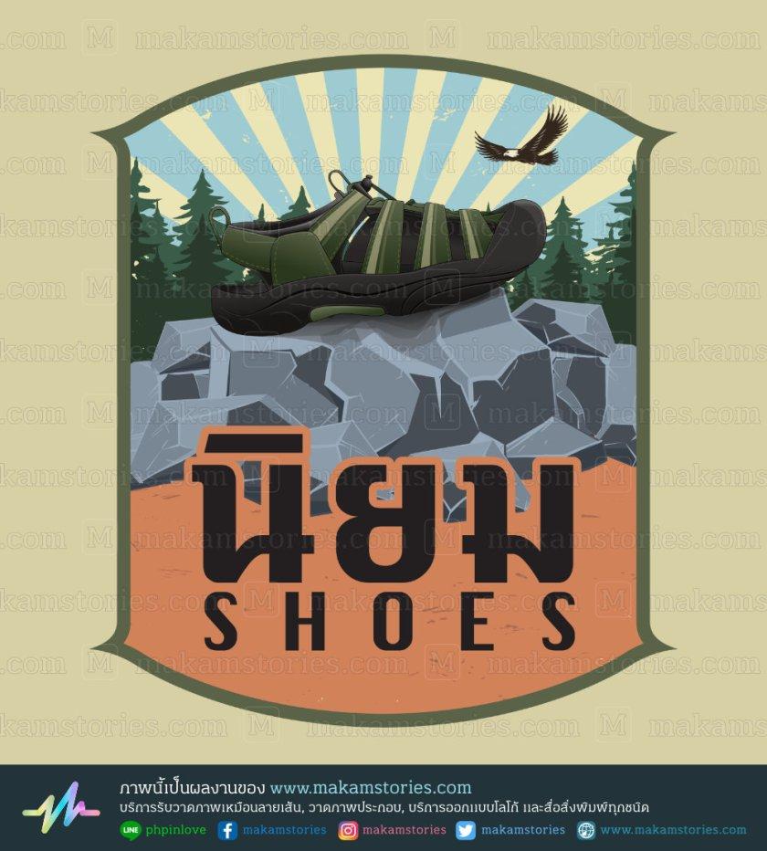 โลโก้ร้านขายรองเท้าเดินป่า โลโก้รองเท้า โลโก้สไตล์วินเทจ