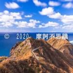 """<span class=""""title"""">合宿 北海道-12日目-(紅葉ハンター2020)</span>"""
