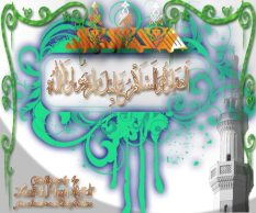 My Islamic and digital works + different forms of - 194437984023290