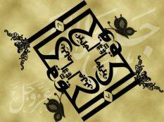 Words Al Haq al Mubeeno Wallpaper