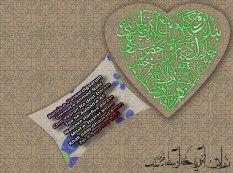 Words Banda-e-parwardigarum- Ummat-e-Ahmed Nabi (a