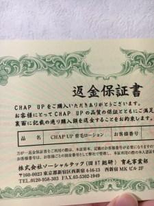 チャップアップ 返金保証書