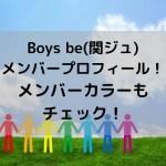 Boys be(関ジュ)メンバープロフィール!メンバーカラーもチェック!