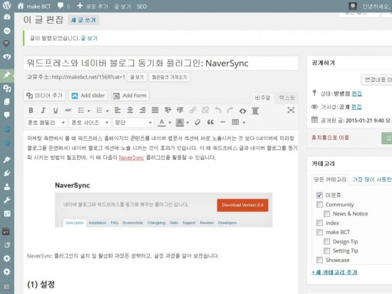 wordpress-naver5
