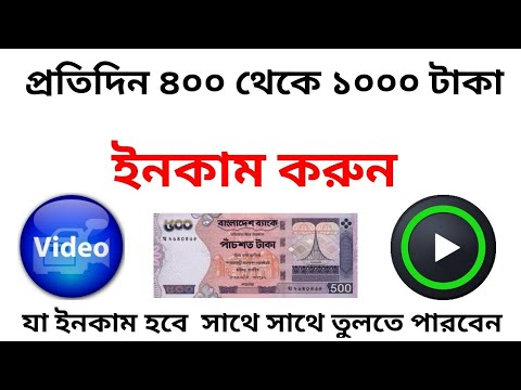 Online Income Bangla || Online income BD 2018 || Earn Money