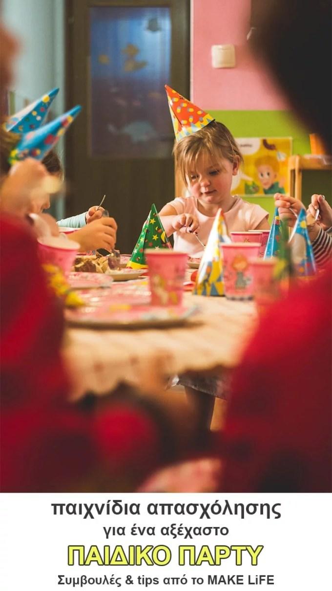 Ιδέες για το πάρτυ των παιδιών στο σπίτι