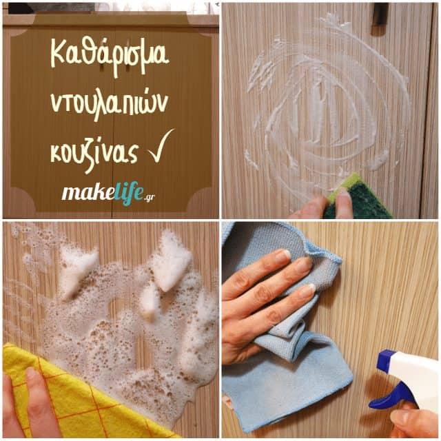τα ντουλάπια εξωτερικά - Πως καθαρίζουμε τα ντουλάπια της κουζίνας εξωτερικά