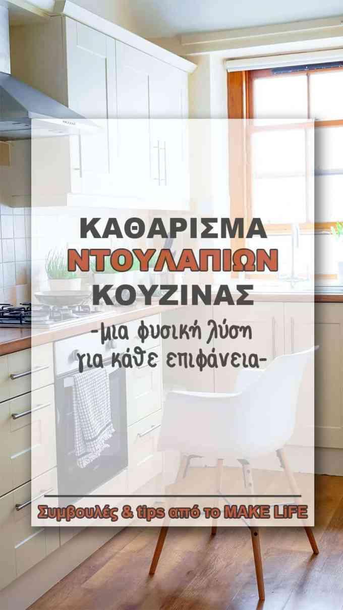 Cleaning Kitchen cabinets pin edition - Πως καθαρίζουμε τα ντουλάπια της κουζίνας εξωτερικά