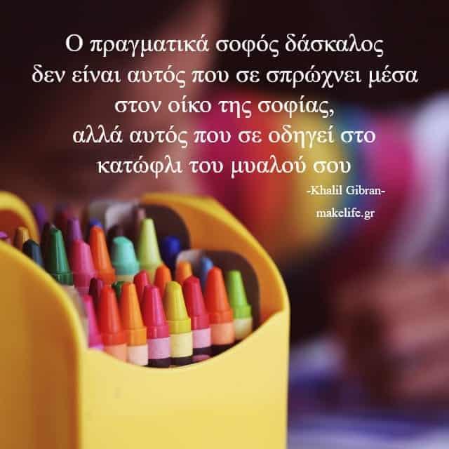 Khalil Gibran - 10+2 γνωμικά για την παιδεία, τη μάθηση και τη γνώση