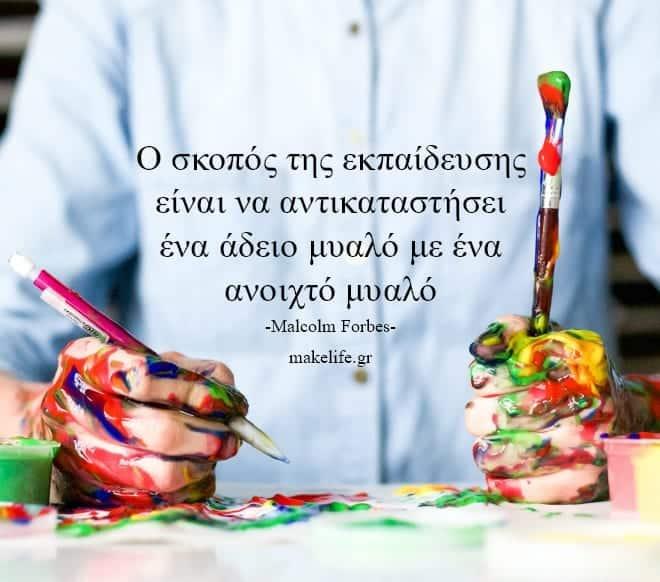 Malcolm Forbes - 10+2 γνωμικά για την παιδεία, τη μάθηση και τη γνώση