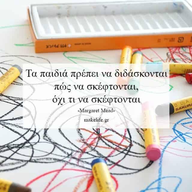 Margaret Mead - 10+2 γνωμικά για την παιδεία, τη μάθηση και τη γνώση