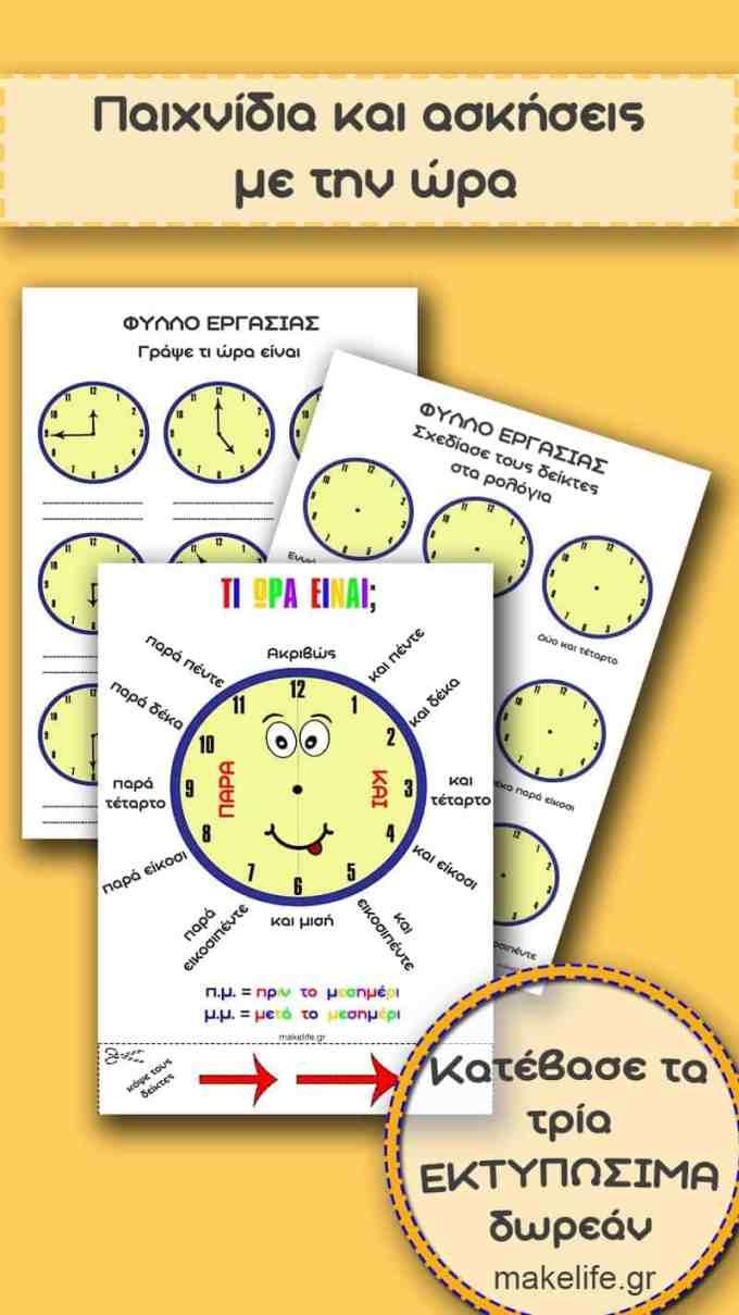 Learning Time with free Printables - Μαθαίνω την ώρα. Εκτυπώσιμο παιχνίδι και ασκήσεις