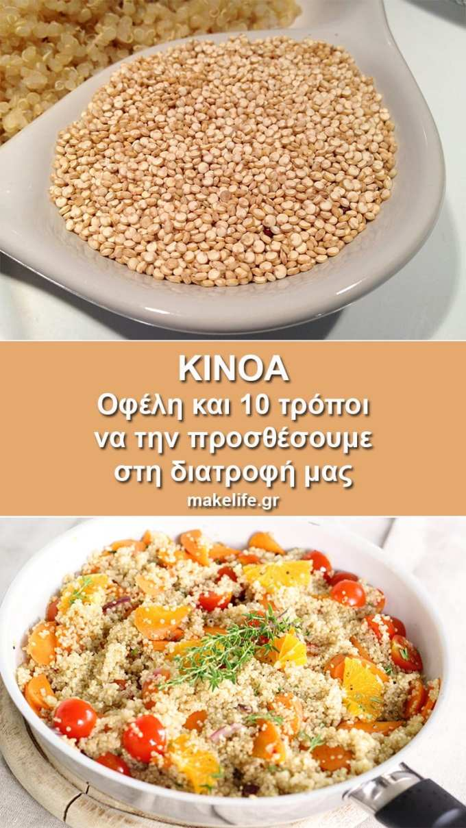 Κινόα στη διατροφή μας