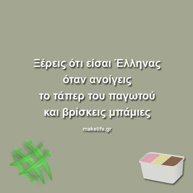 you know you are a Greek - 10+1 εικόνες με χιουμοριστική διάθεση που πήραν πολλά likes