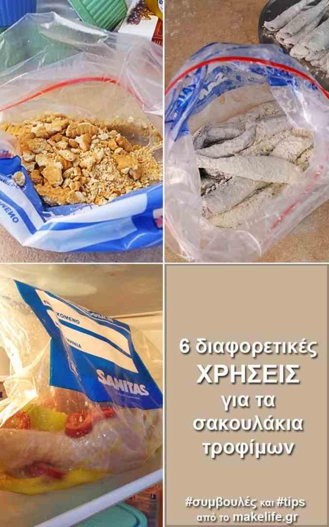 Σακουλάκια Τροφίμων Άλλες Χρήσεις