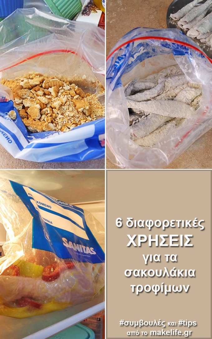 ziplock bags other uses - 6 άλλες χρήσεις για τα σακουλάκια τροφίμων που δεν φανταζόσουν