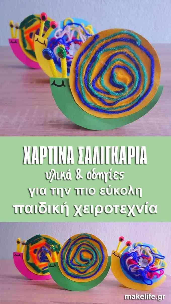 Χάρτινα Σαλιγκάρια. Απλά Υλικά για μια Εύκολη Παιδική Χειροτεχνία