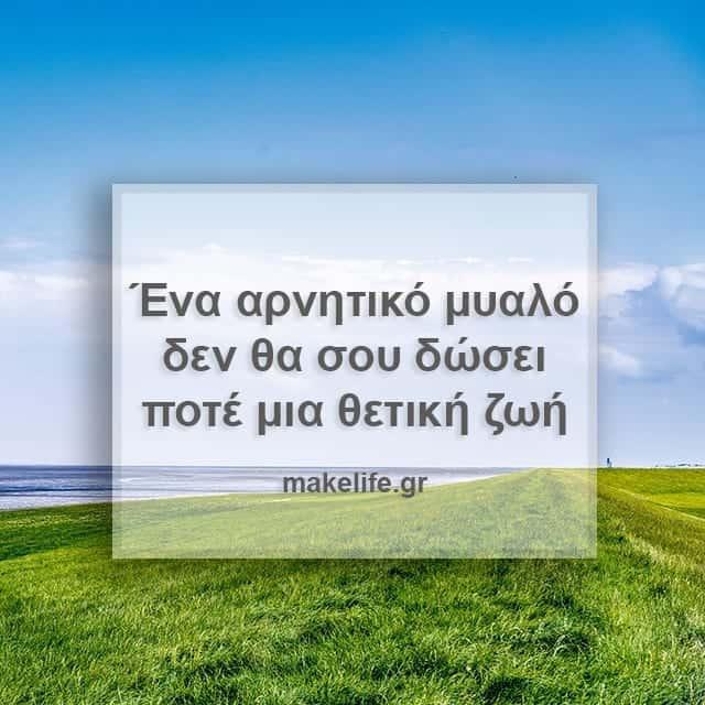 Ένα αρνητικό μυαλό δεν θα σου δώσει ποτέ μια θετική ζωή