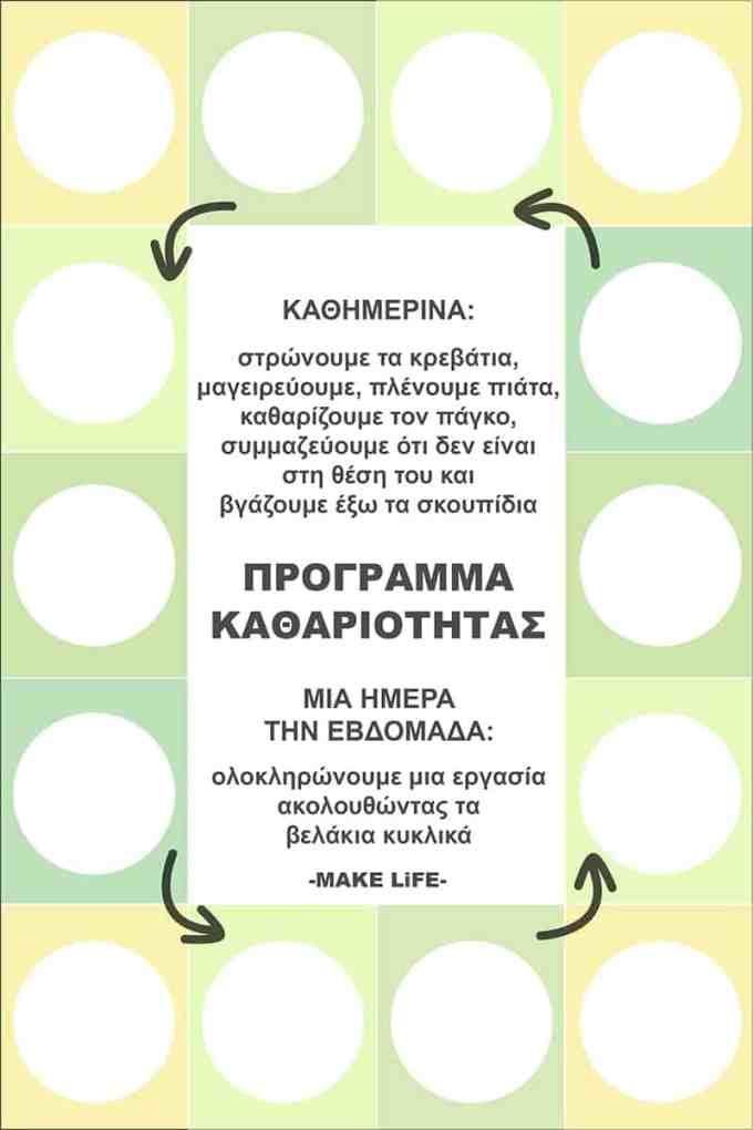 cleaning schedule blank makelifegr - Κυκλικό πρόγραμμα καθαριότητας σπιτιού. Ιδανικό για εργαζόμενες
