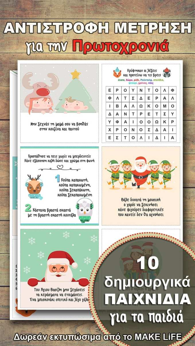 New Years Eve Printable Games for Kids - Πρωτοχρονιά και Αντίστροφη Μέτρηση. 10 παιχνίδια για τα παιδιά