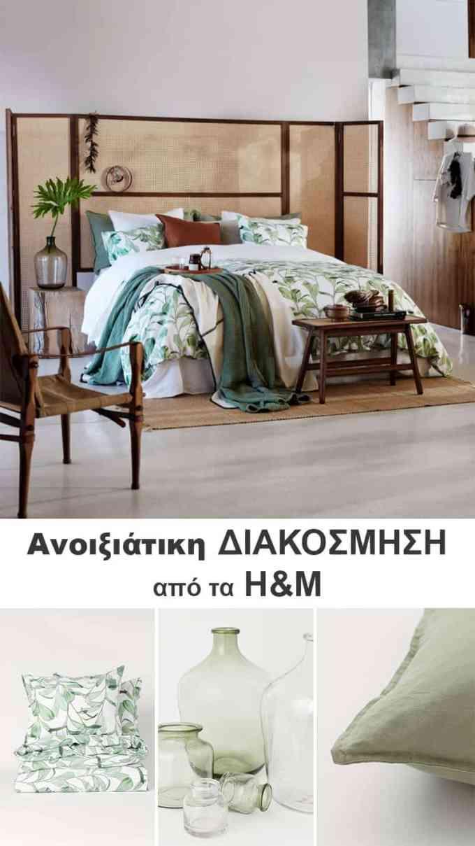 Διακόσμηση Κρεβατοκάμαρας με έμπνευση από τη φύση στα H&M