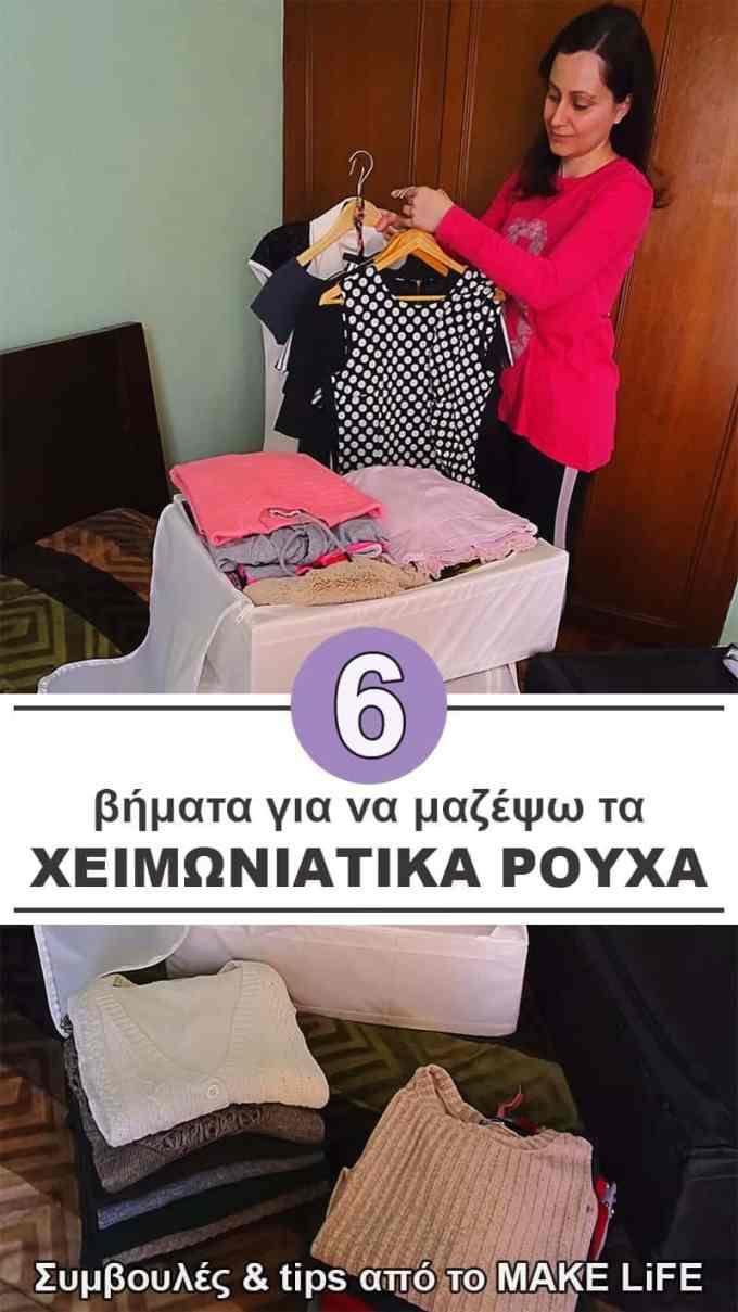 6 steps to store winter clothes - Πως μαζεύω τα χειμωνιάτικα ρούχα. Κάντο εύκολα σε 6 βήματα