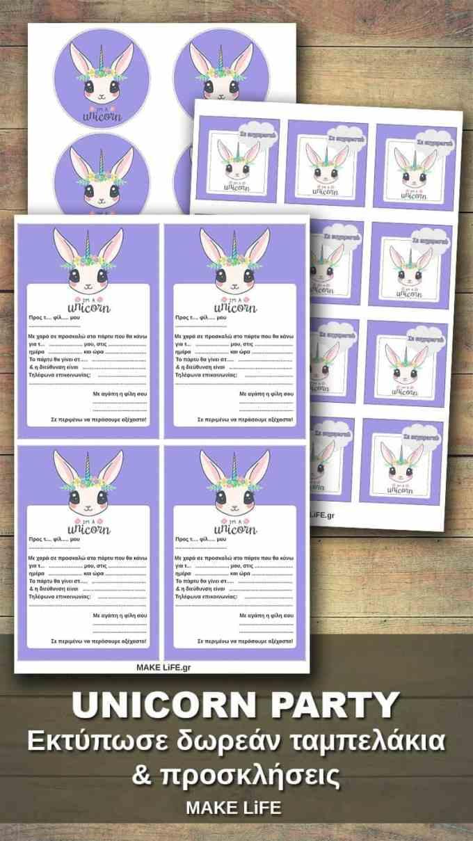 Unicorn free printable invitations and labels for party - Πάρτυ μονόκερος. Εκτυπώστε δωρεάν ταμπελάκια και προσκλήσεις