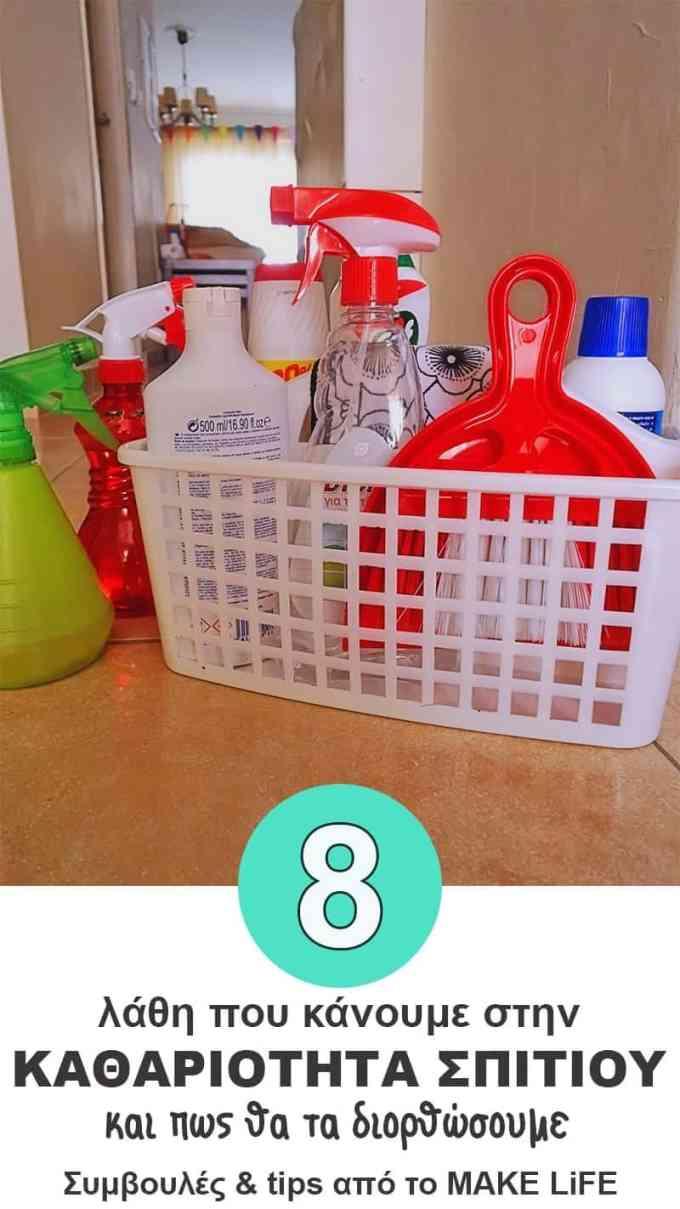Τα 8 πιο συνηθισμένα λάθη στην καθαριότητα του σπιτιού