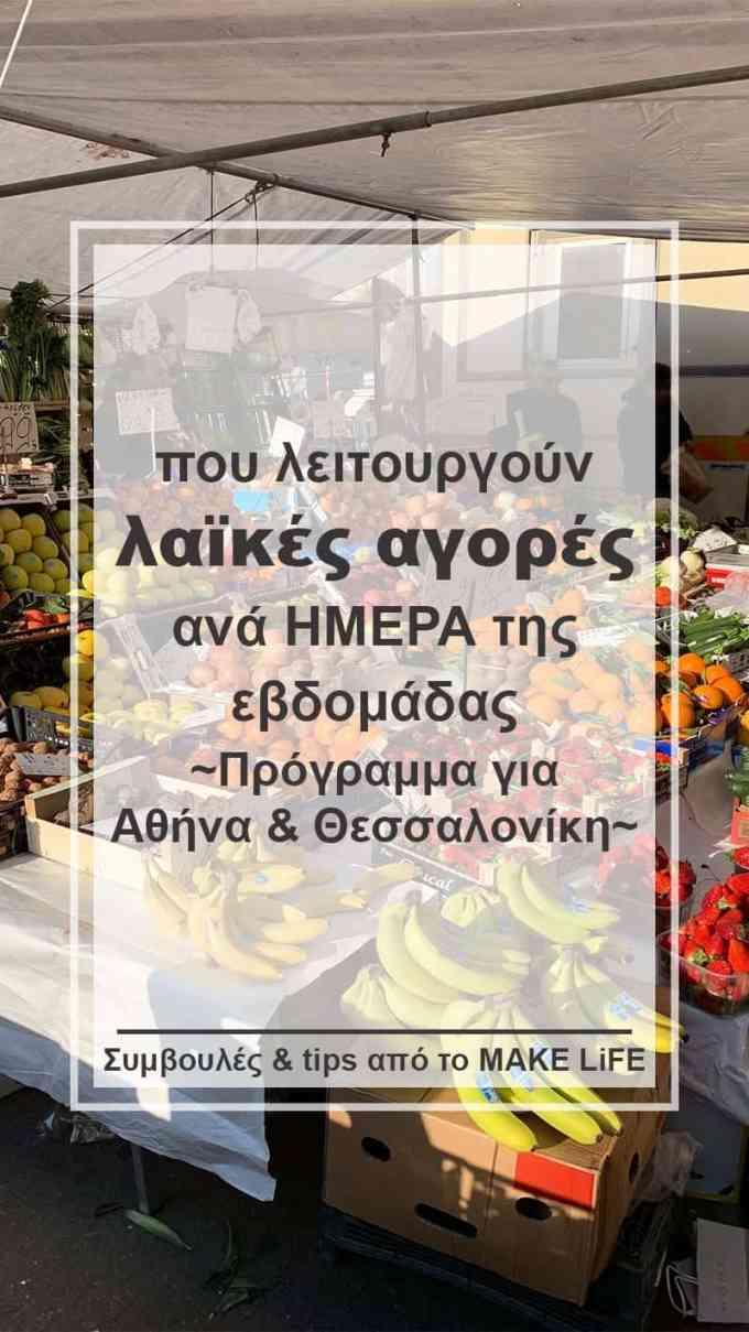 Πρόγραμμα Λαϊκών Αγορών σε Αθήνα & Θεσσαλονίκη