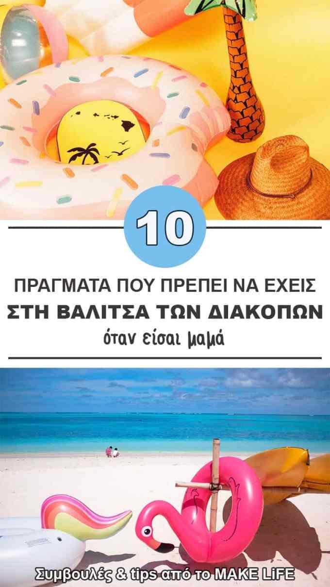 10 πράγματα που πρέπει να έχεις στη βαλίτσα των καλοκαιρινών διακοπών αν είσαι μαμά