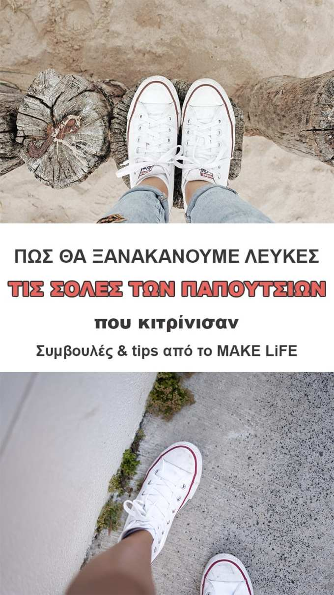How to clean white sneakers - Πως θα κάνουμε λευκές τις σόλες των παπουτσιών που κιτρίνισαν