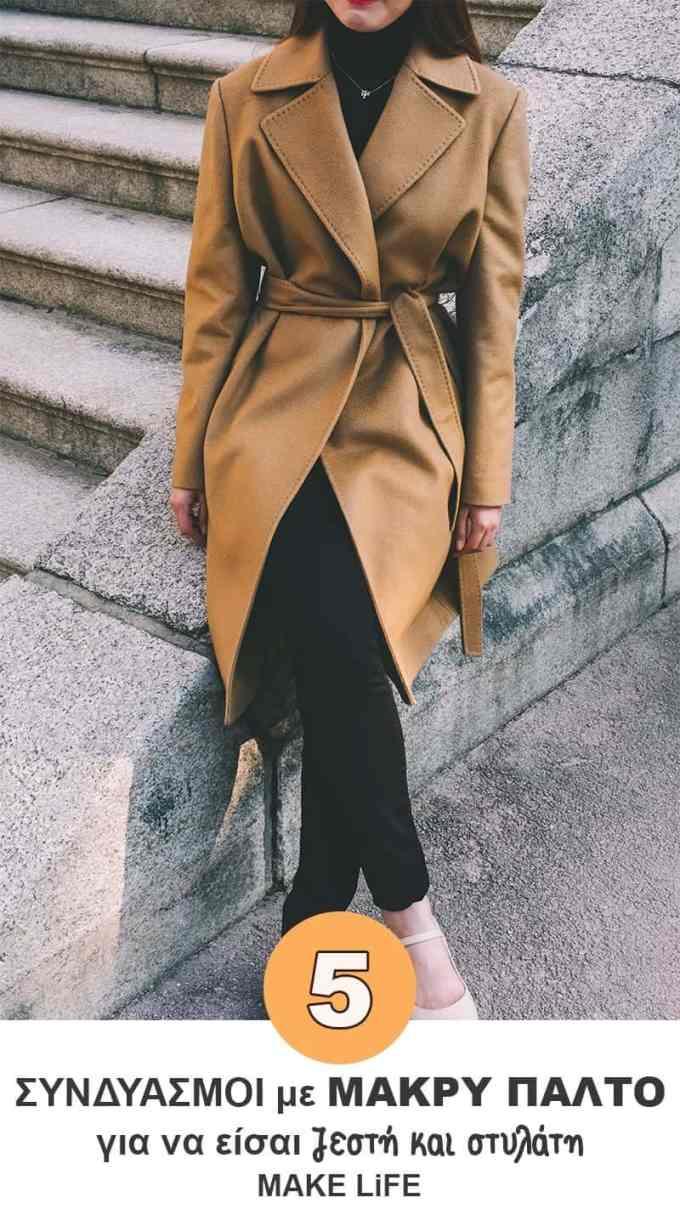 5 casual σύνολα με παλτό