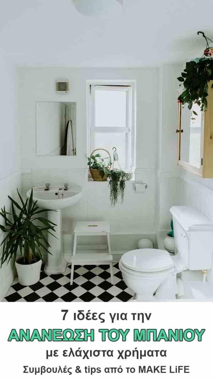 7 συμβουλές και tips για να ομορφύνεις το μπάνιο