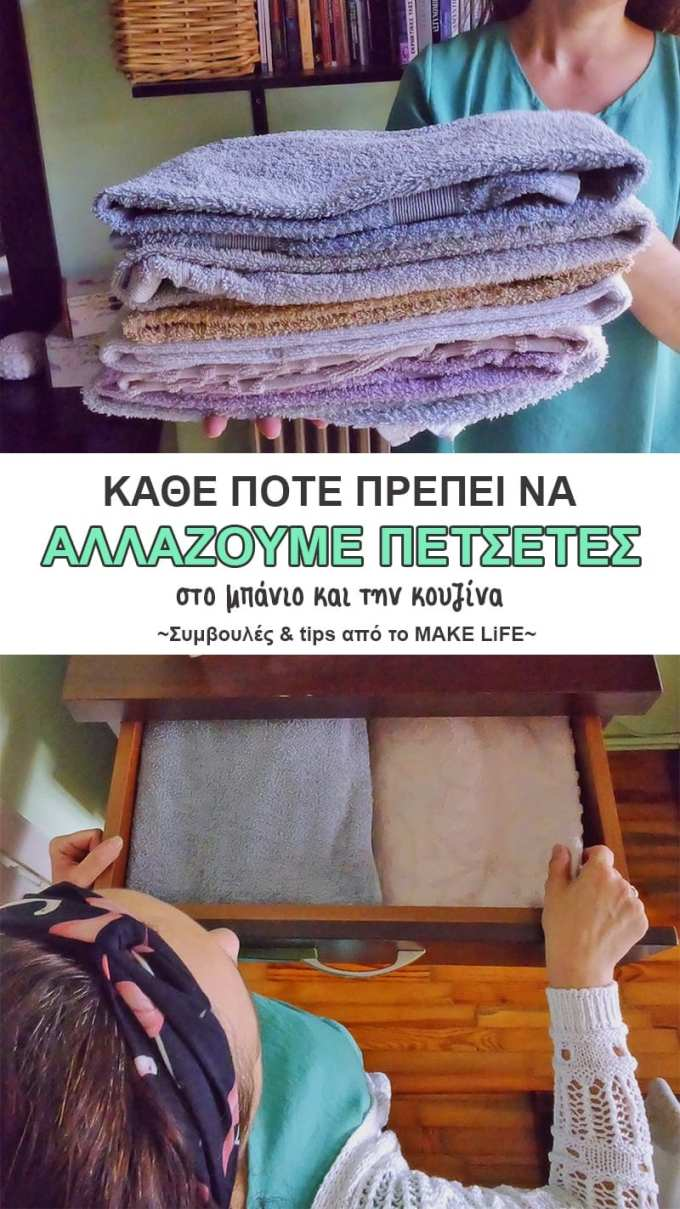 Πετσέτες Μπάνιου και Κουζίνας. Κάθε πότε τις πλένουμε;