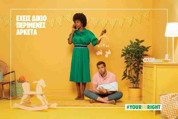 YourEUright 3 - Η Ε.Ε. για τα δικαιώματα των καταναλωτών - #yourEUright