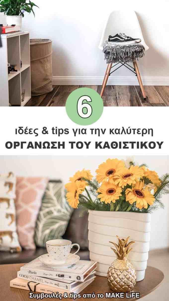 How to organize your living room Ideas and tips - 6 ιδέες & tips για την καλύτερη οργάνωση του καθιστικού σου