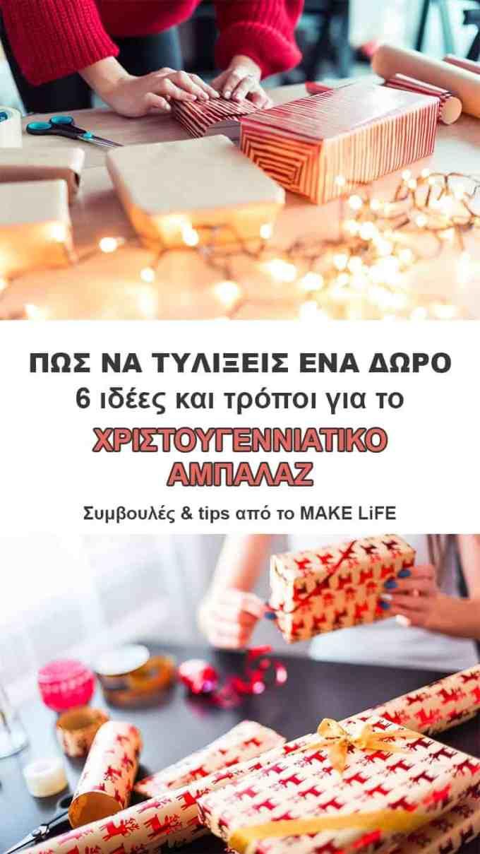Gift wrap ideas for Christmas - Πως να τυλίξεις ένα δώρο. 6 τρόποι για το χριστουγεννιάτικο αμπαλάζ