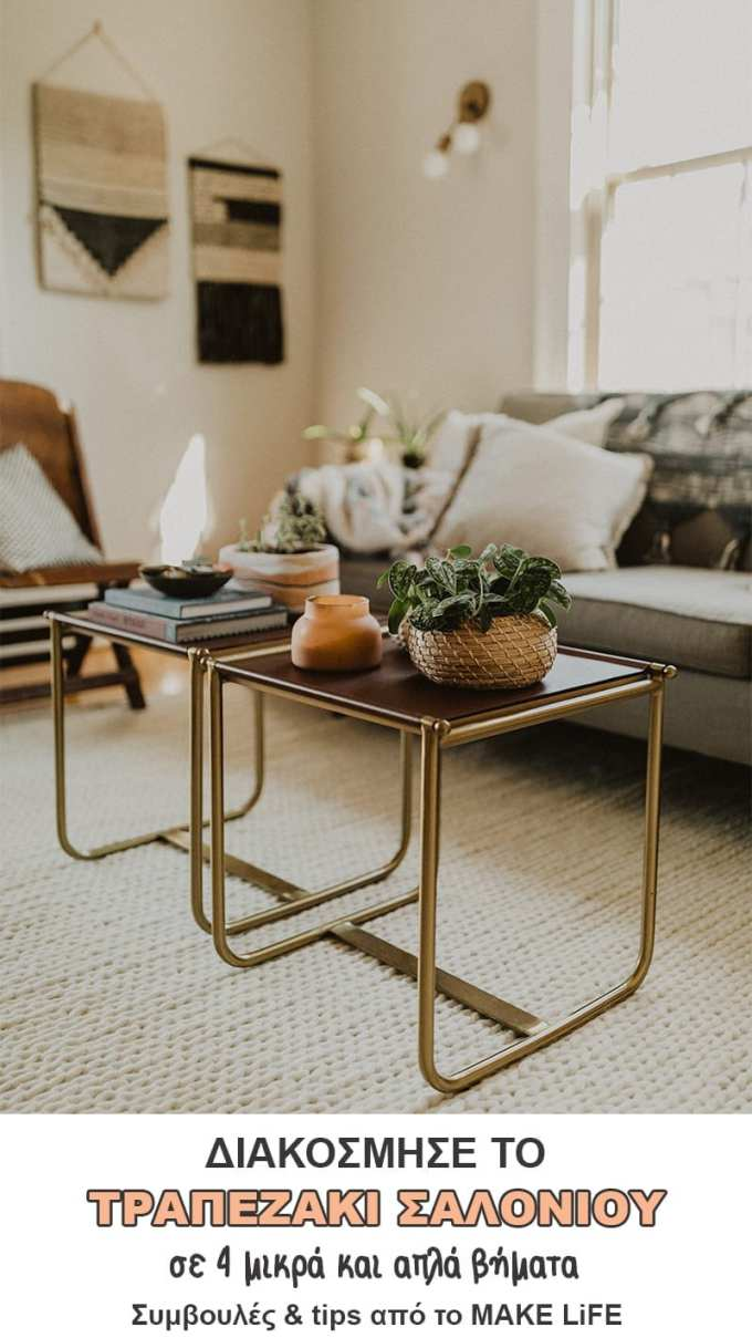 How to decorate your Coffee Table - Πως να διακοσμήσεις το τραπεζάκι σαλονιού με 4 απλές κινήσεις