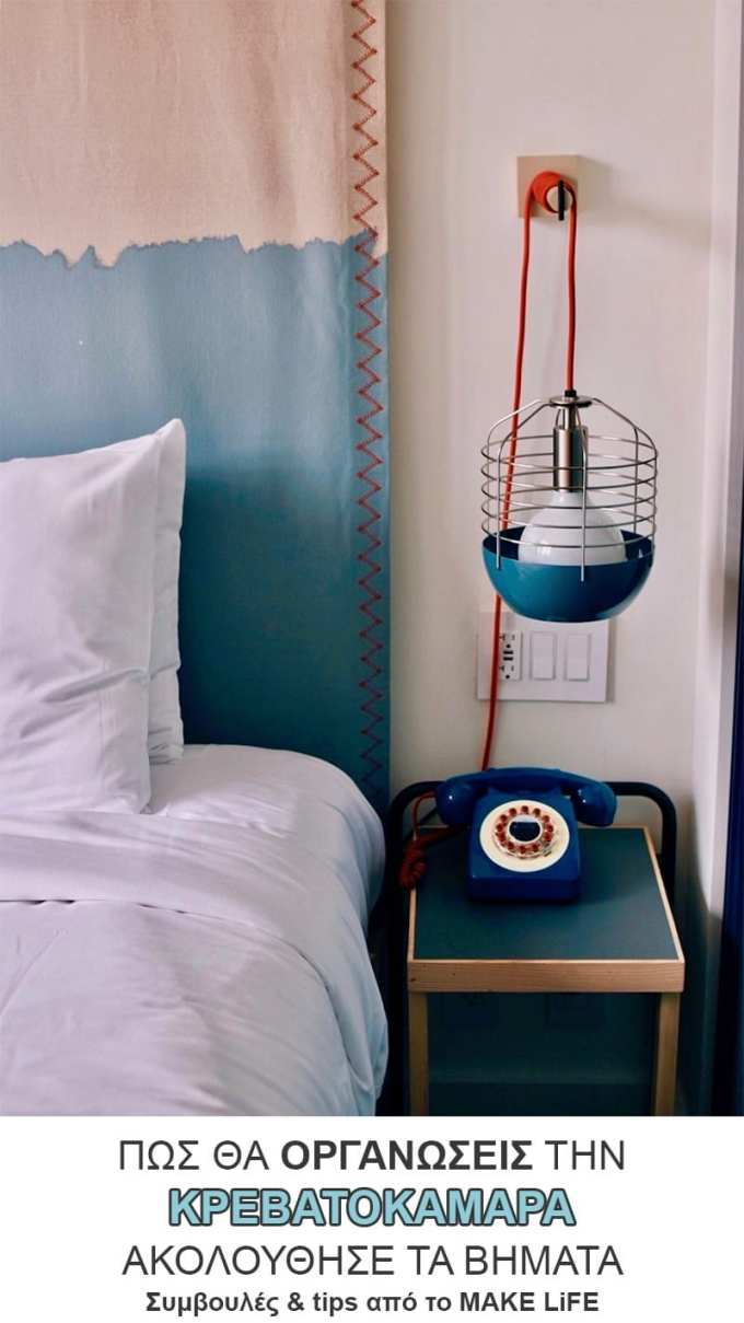 Organizing Master Bedroom Steps - Ξεκαθάρισμα και οργάνωση της κρεβατοκάμαρας. Ακολούθησε τα βήματα