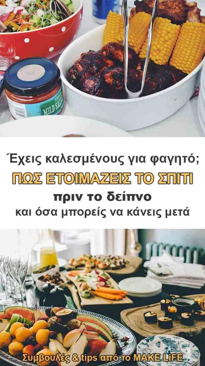 dinner with friends at home - Έχεις καλεσμένους για φαγητό; Πως ετοιμάζεις το σπίτι πριν & μετά