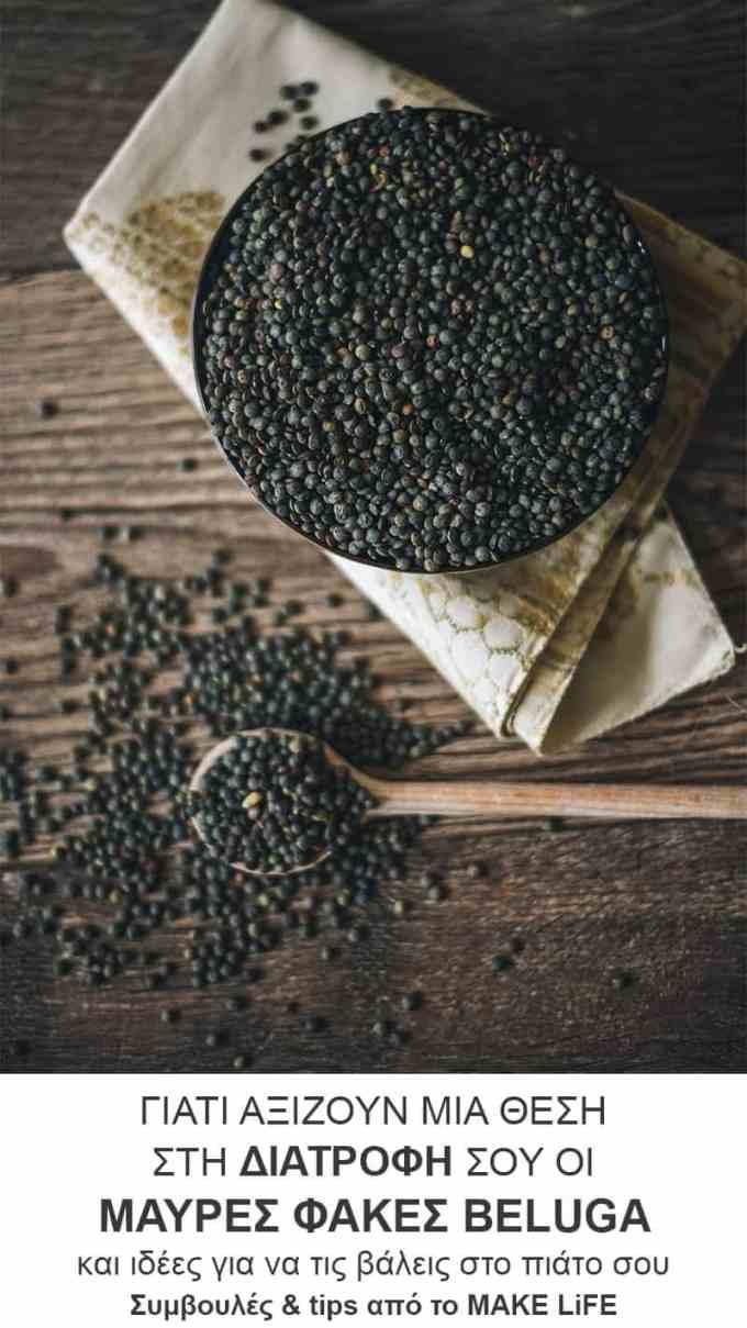 Black Beluga Lentils Benefits and how to cook them - Μαύρες φακές Beluga. Γιατί αξίζουν μια θέση στη διατροφή σου